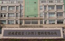 【江阴】塑料公司凭借领步有源滤波器免受谐波危害(下)