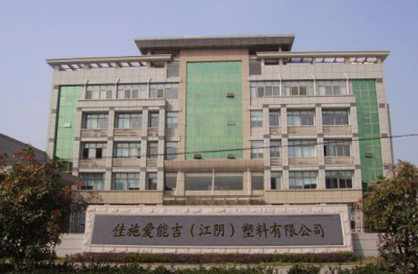 【江阴】塑料公司凭借领步有源滤波器免受谐波危害(上)