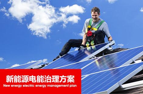 哪里新能源电能质量谐波治理厂商?新能源谐波滤除