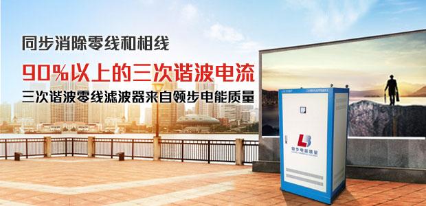 LED显示屏专用零线谐波电流治理装置-LBNPF-LX系列